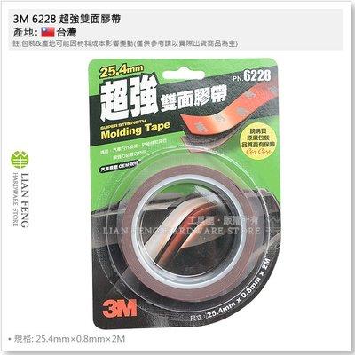 【工具屋】*含稅* 3M 6228 超強雙面膠帶 25.4mm × 2M 內防碰條 飾條 強力黏著 汽車原廠OEM規格