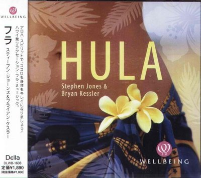 K - Hura Well Being Series - 日版 - NEW