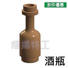 【飛揚特工】小顆粒 積木散件 SRE021 酒瓶 瓶子 漂流瓶 物品 零件 散件 配件(非LEGO,可與樂高相容)