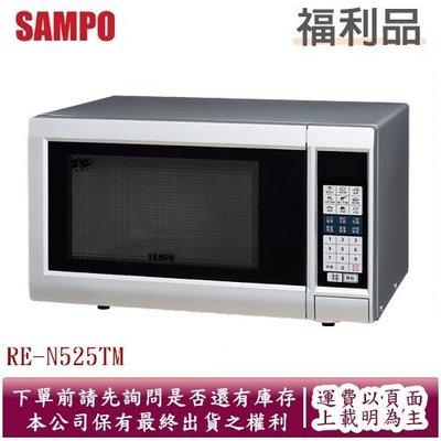 (福利品明顯凹傷瑕疵)   SAMPO聲寶 25公升天廚微波爐 RE-N525TM