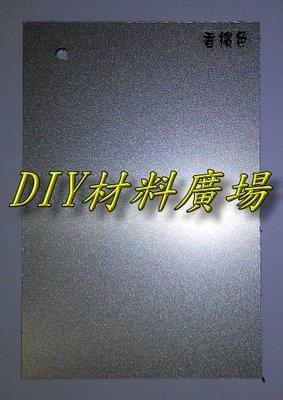 DIY材料廣場※遮光罩 鋁複合板 裝飾板 牆面天花板 隔間裝飾 塑鋁板 遮雨棚 PC耐力板,每才58元(雙面香檳色)