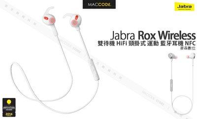 【先創公司貨 一年保固】Jabra Rox Wireless 無線 HiFi 頸掛式 運動 藍牙耳機 白色 全新 現貨