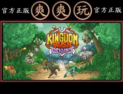 PC版 爽爽玩 官方正版 STEAM 王國保衛戰:起源 Kingdom Rush Origins