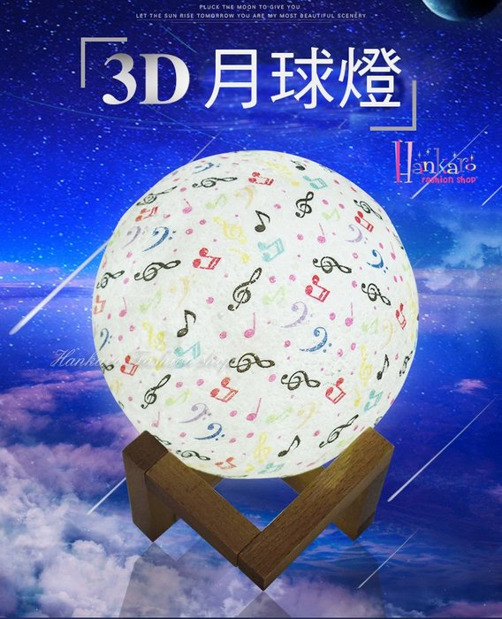 ☆[Hankaro]☆創意月球造型彩繪音符LED氛圍小夜燈(觸摸七彩款)