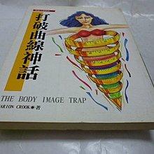 買滿500免運/崇倫《打破曲線神話》ISBN:9578591500│新新聞│Marion Crook 》     位置