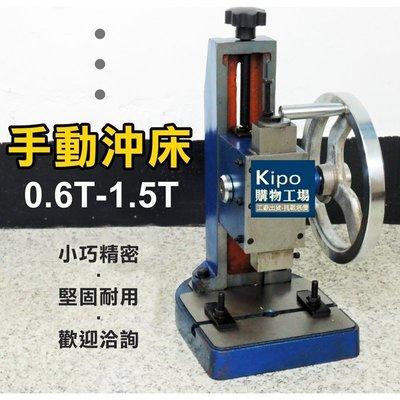 KIPO-手壓台 手動沖床1.5T 手動壓床 適用電子 電器 塑膠 玩具 成型 切斷 沖孔熱銷-NJO004150A