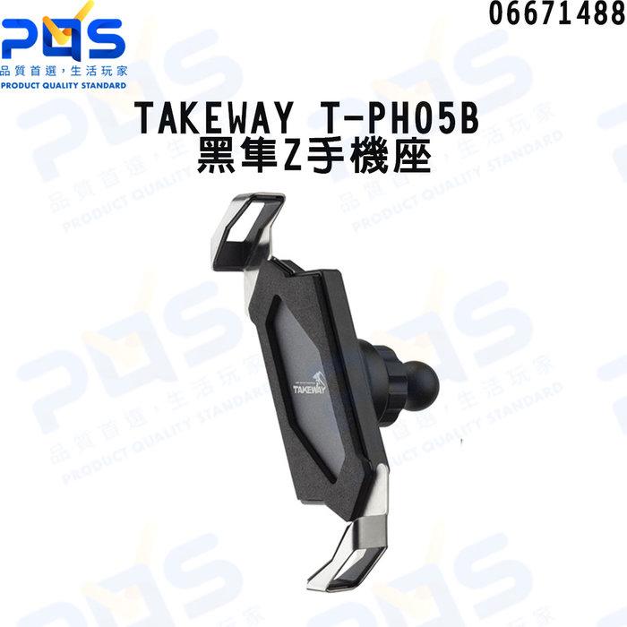 TAKEWAY T-PH05B 黑隼Z手機座 手機架 手機夾具 適用4.7-6.5吋手機 台南PQS