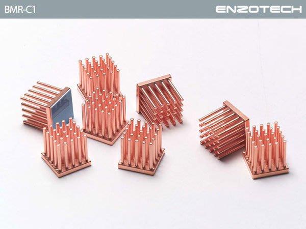 光華CUMA散熱精品*EnzoTech太業代理BMR-C1全銅散熱片*一組8顆裝*3M 8815 背膠~現貨