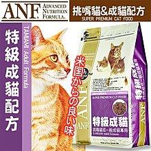 【🐱🐶培菓寵物48H出貨🐰🐹】愛恩富 ANF-特級成貓6kg 特價970元自取不打折