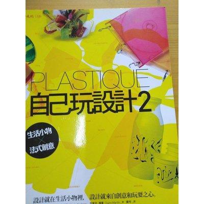 雷根《自己玩設計 2 Plastique 》#360免運 #8成新 #T3217