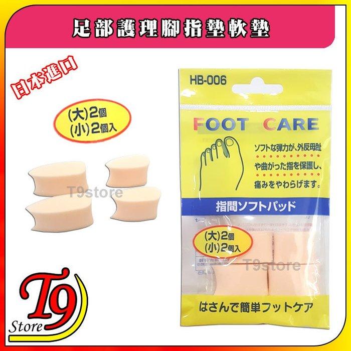 【T9store】日本製 足部護理腳指墊 軟墊2大2小套裝