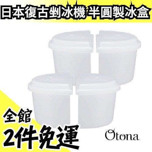 【2018新款 原廠半圓形製冰盒4入組】日本空運 DOSHISHA 適用 DCSP-1851 剉冰刨冰【水貨碼頭】