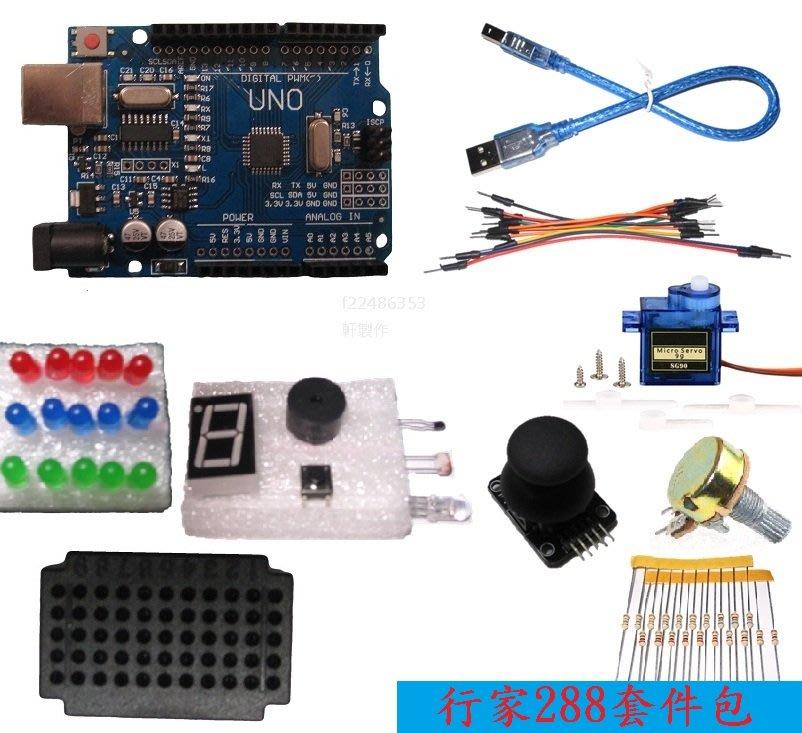 UNO r3 arduino 行家板 行家 288套件  實驗包 附課程資料