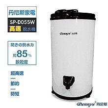 (Dennys丹尼斯)高速脫水機/不銹鋼內桶/SP-D055W/