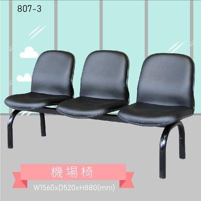 【三人座排椅】大富 807-3 機場排椅 (大廳椅/機場椅/公共排椅/等候椅/椅子/飯店/車站/大廳)