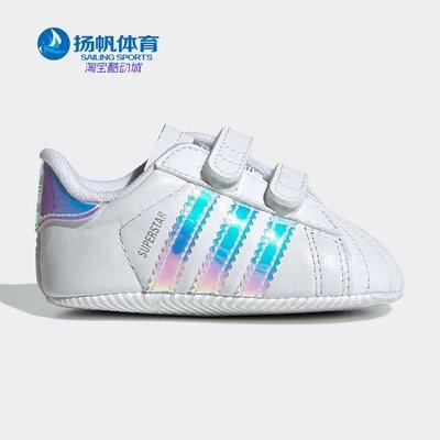 超人運動 Adidas/阿迪達斯正品三葉草SUPERSTAR CRIB嬰童經典運動鞋 BD8000
