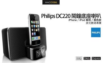 Philips DC220 廣播 鬧鐘 機座喇叭 iPhone  iPod  黑色   含