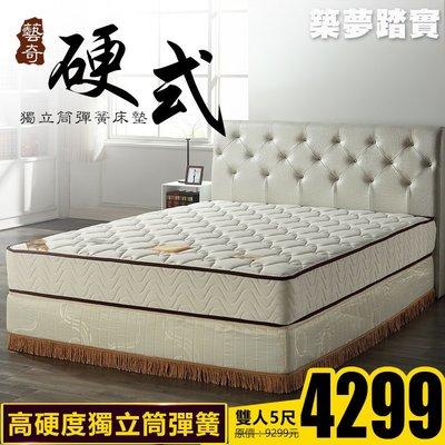 【IKHOUSE】築夢踏實-獨立筒床墊...