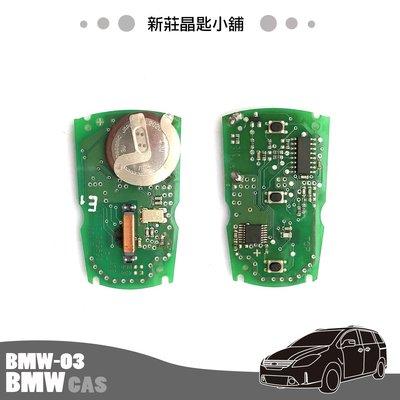 BMW E60-E66  E70-E71  E81-E88  E90-E93  遙控智能晶片鑰匙維修