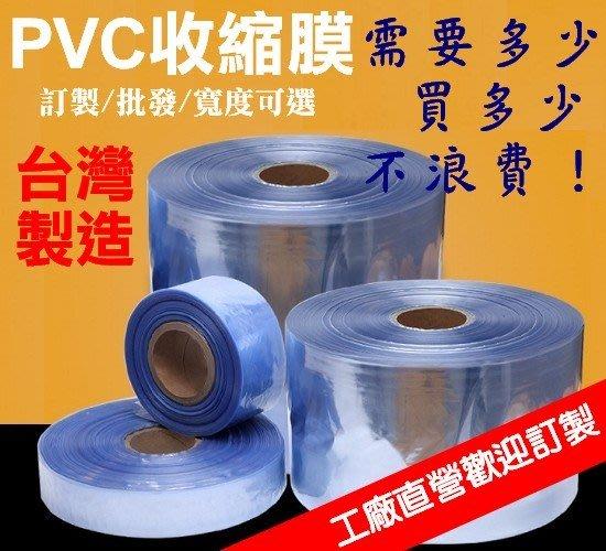 工廠直營(台灣製)20CM 收縮膜 熱縮膜 包裝膜 收縮帶 熱縮套管帶