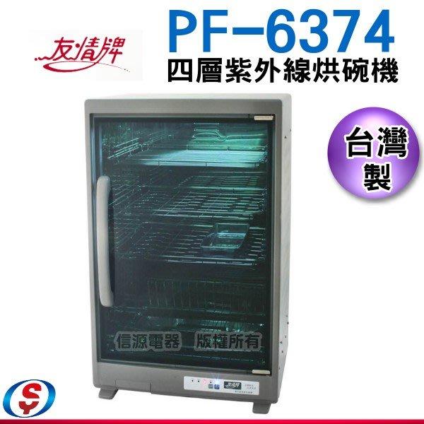 【新莊信源】【友情牌四層全不鏽鋼紫外線烘碗機 】PF-6374