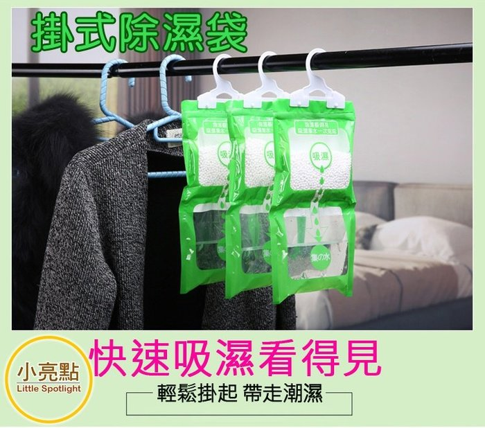 【小亮點】掛式除濕袋 吊掛除溼袋 防霉防潮 除臭(100克)