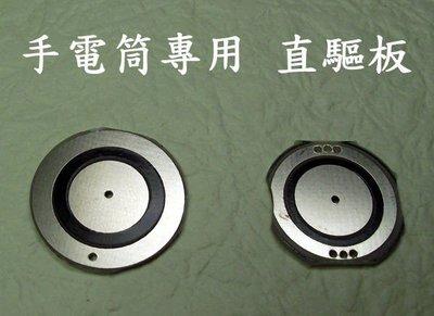 光展 17mm、20mm 直驅板 適用於 改裝 LED 手電筒 定電流 最便宜1元