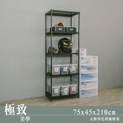 層架【UHO】 75x45x210cm 五層沖孔收納層架-烤漆黑