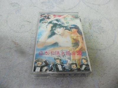 紫色小館40-------日本卡通主題曲 30