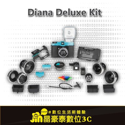 Lomography Diana Deluxe Kit 套裝 晶豪泰3C 專業攝影