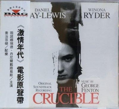 《絕版專賣》激情年代 / The Crucible 電影原聲帶 George Fenton (美版.側標完整)