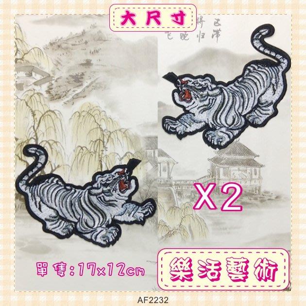 樂活藝術「燙貼布」 ~ 中國風白虎對吼 刺繡布貼 熨斗貼《以一對出貨》《有背膠》【現貨】【AF2232】