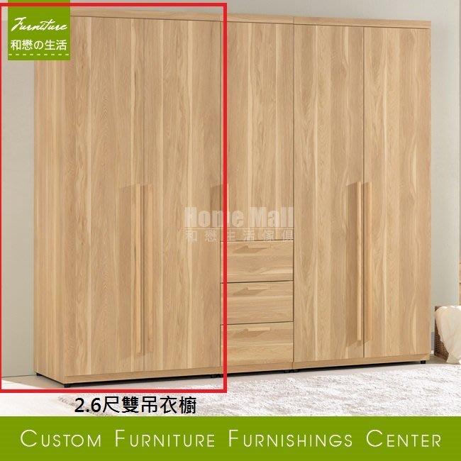 HOME MALL和懋傢俱~波里斯2.6尺衣櫥(雙吊) $8500~(雙北市1-4F免運費)8C