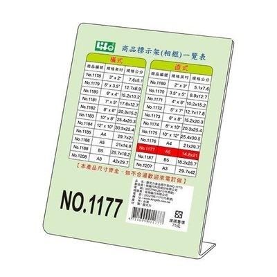 【鑫鑫文具】Life NO.1177 (A5)直式壓克力商品標示架14.8*21cm~49元 彰化縣