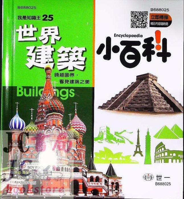 【JC書局】世一國小 小百科 我是知識王(25) 世界建築 B688025