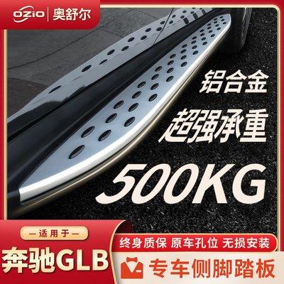 小紅帽 2020款奔馳GLB200/180腳踏板原廠改裝專用配件glb側踏板迎賓踏板