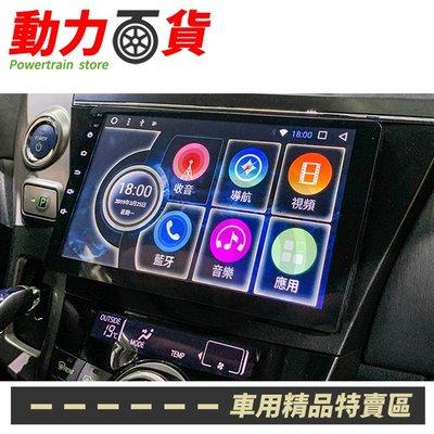 【送免費安裝】Toyota Prius  12~18 安卓多媒體導航機 專車專用 9吋 安卓機