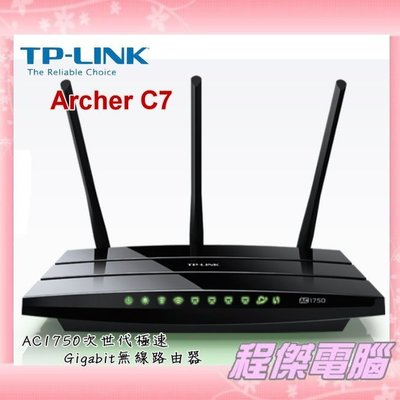 『高雄程傑電腦』TP-LINK Archer C7 AC1750 次世代極速 Gigabit 無線路由器【實體店家】