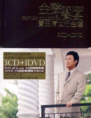 金聲響宴-費玉清世紀金選(3CD+1DVD) / 費玉清 / 5186593752