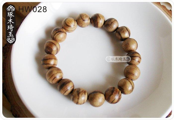 【琢木琦玉】HW028 越南沉香木 12mm*17顆 手串珠 供珠 唸珠/佛珠 *祈福木製選物