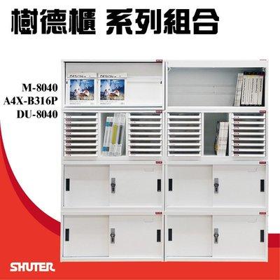 樹德櫃 資料效率櫃組合 2個M-8040/2個A4X-B316P/4個DU-8040 置物櫃/資料櫃/文件櫃/辦公櫃