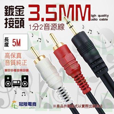 冠陸】5M/5米/5公尺 純銅絞線 鍍金頭 3.5MM轉2RCA立體聲音源線 1對2轉接線 3.5mm轉RCA
