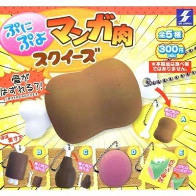含稅 日本正版 全套5款 捏捏動漫肉類造型 動漫肉類造型 捏捏吊飾 扭蛋 吊飾 捏捏樂 SK JAPAN【702155】