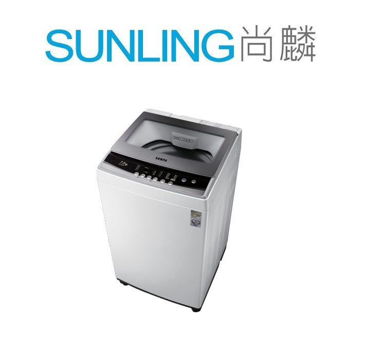 SUNLING尚麟 SAMPO聲寶 7.5公斤 洗衣機 ES-B08F IMD操作面板 緩降上蓋 槽洗淨 預約洗衣