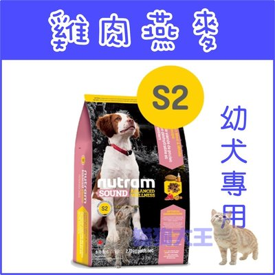 **貓狗大王**【贈200元禮卷】【Nutram紐頓】S2幼犬雞肉燕麥----2.72KG