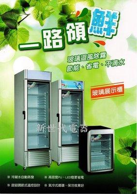 **新世代電器**一路領鮮單門玻璃冷藏展示冰箱 XLS-380BW (352L)