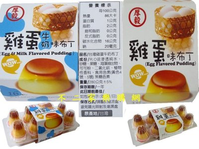 糖趣派對】超取699免運--台灣--雞蛋牛奶布丁--共2款.每盒16入55元--最佳點心零嘴甜點-另有雞蛋布丁