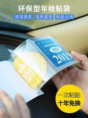 汽車車險膜防靜電貼年檢袋車險貼車檢貼年檢貼標志強制險玻璃貼