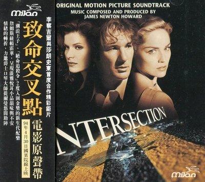 《絕版專賣》致命交叉點 / Intersection 電影原聲帶 (美版.側標完整)