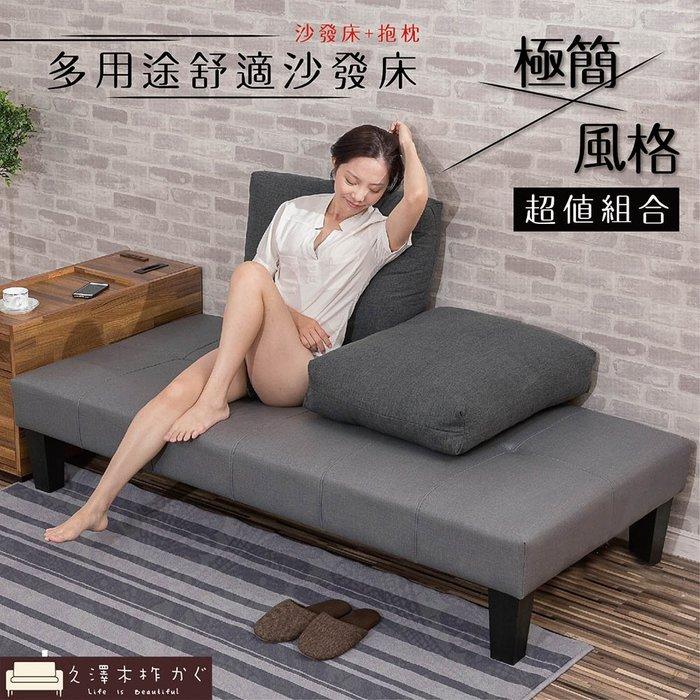 沙發床 哈皮貓抓皮懶人床(含抱枕X2) 免運費